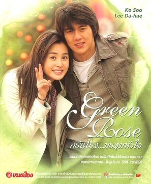 """""""Geurin rojeu"""" - Thai Movie Cover (thumbnail)"""