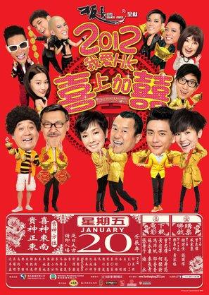 Wo Ai Xiang Gang: Xi Shang Jia Xi - Hong Kong Movie Poster (thumbnail)