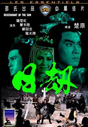 Ri jie - Hong Kong Movie Cover (thumbnail)