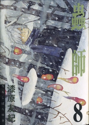 """Mushishi"" - Japanese Movie Cover (thumbnail)"