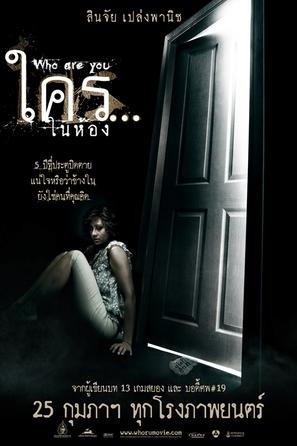 Krai... Nai Hong - Thai Movie Poster (thumbnail)