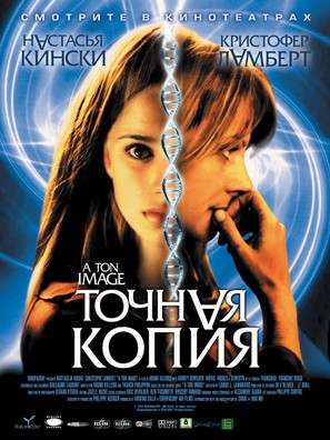 À ton image - Russian Movie Poster (thumbnail)