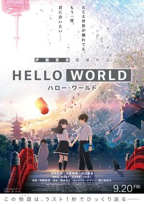 Hello World - Japanese Movie Poster (thumbnail)