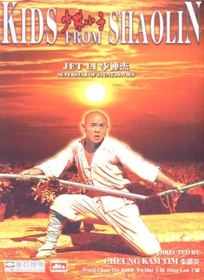 Kids From Shaolin - DVD cover (thumbnail)