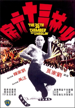 Shao Lin san shi liu fang - Hong Kong Movie Poster (thumbnail)