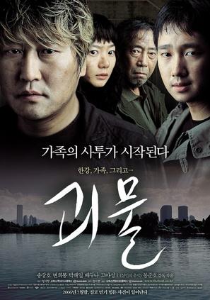 Gwoemul - South Korean Movie Poster (thumbnail)