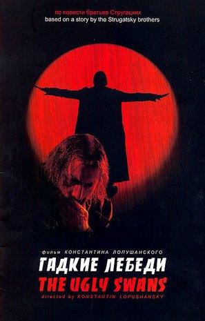 Gadkie lebedi - Russian Movie Poster (thumbnail)