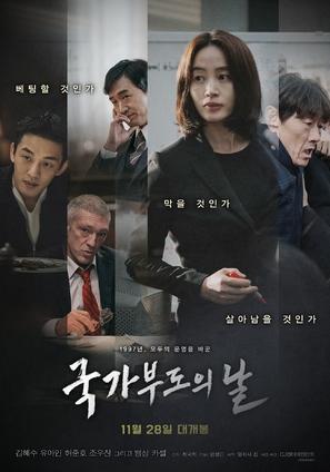 Gukgabudo-ui Nal - South Korean Movie Poster (thumbnail)