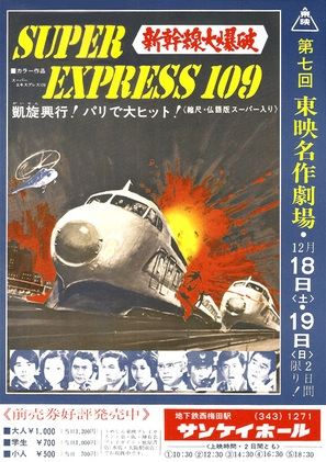 Shinkansen daibakuha - Japanese Movie Poster (thumbnail)