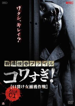 """Kaiki Daisakusen: Mystery File"" - Japanese DVD cover (thumbnail)"