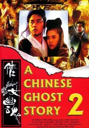 Sinnui yauwan II - DVD cover (thumbnail)