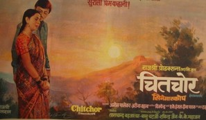 Chitchor - Indian Movie Poster (thumbnail)