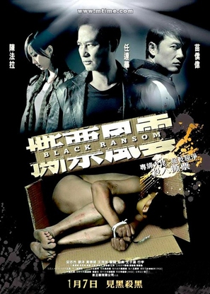 See piu fung wan - Hong Kong Movie Poster (thumbnail)