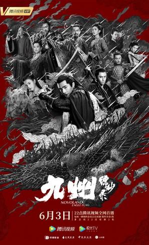 """Novoland: Eagle Flag"" - Chinese Movie Poster (thumbnail)"