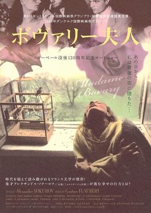 Spasi i sokhrani - Japanese Movie Poster (thumbnail)