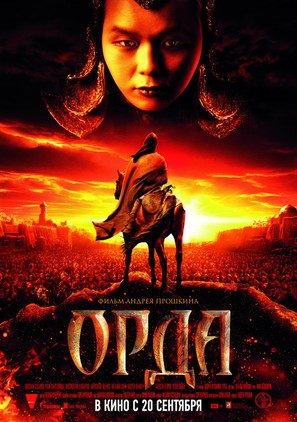 Orda - Russian Movie Poster (thumbnail)