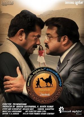 The Arab, The Camel, and P. Madhavan Nair - Indian Movie Poster (thumbnail)