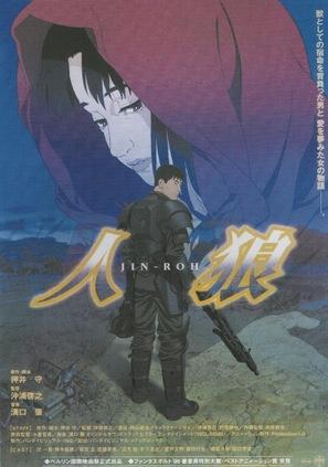 Jin-Rô - Japanese Movie Poster (thumbnail)