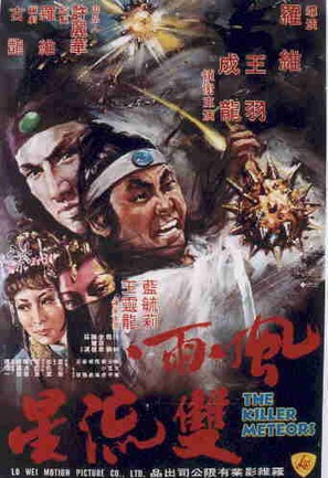 The Killer Meteors - Chinese Movie Poster (thumbnail)