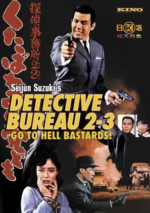 Tantei jimusho 23: Kutabare akuto-domo - DVD cover (thumbnail)