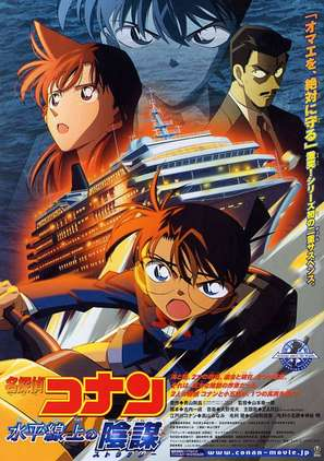 Meitantei Conan: Suiheisenjyou no sutorateeji - Japanese Movie Poster (thumbnail)