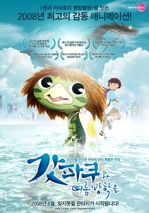 Kappa no ku to natsu yasumi - South Korean Movie Poster (thumbnail)