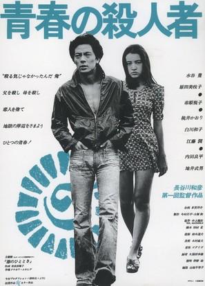 Seishun no satsujin sha - Japanese Movie Poster (thumbnail)