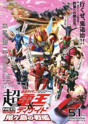 Gekijô ban Chô Kamen raidâ den'ô & Dikeido Neo generêshonzu onigashima no senkan - Japanese Movie Poster (thumbnail)