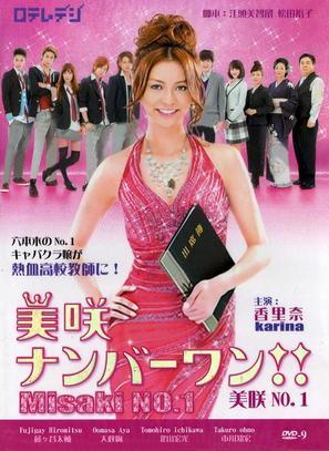 """Misaki nanbâ wan!!"" - Japanese DVD cover (thumbnail)"