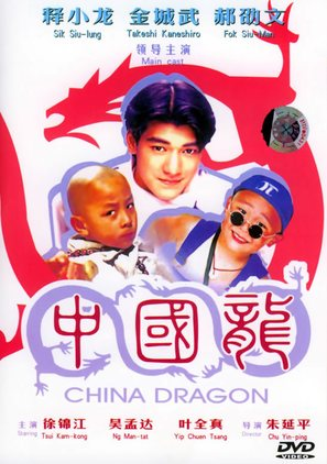 Zhong Guo long - Taiwanese Movie Cover (thumbnail)