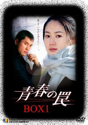 """Majimak seungbu"" - Japanese Movie Cover (thumbnail)"