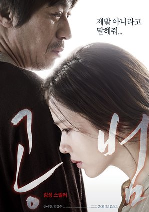 Blood and Ties - South Korean Movie Poster (thumbnail)