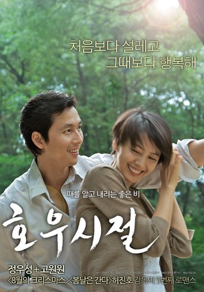 A Good Rain Knows - South Korean Movie Poster (thumbnail)