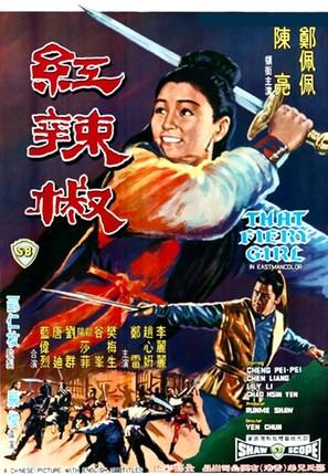 Gong la jiao