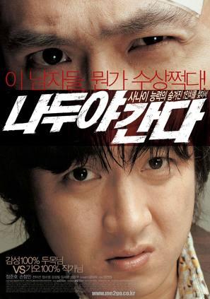 Nadooya kanda - South Korean poster (thumbnail)