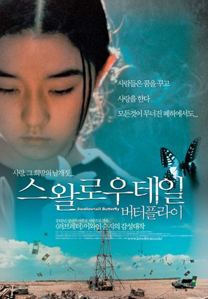 Swallowtail - South Korean Movie Poster (thumbnail)