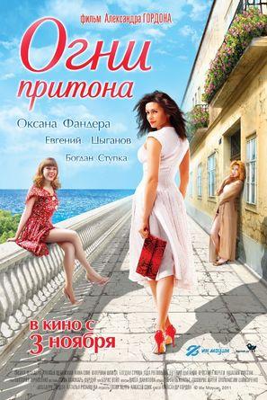 Ogni pritona - Russian Movie Poster (thumbnail)