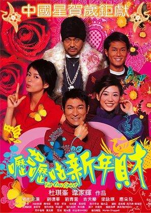 Lik goo lik goo san nin choi - Hong Kong Movie Poster (thumbnail)