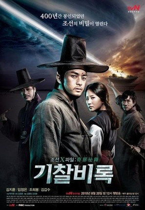 """Joseon X-Files - Secret Book"""