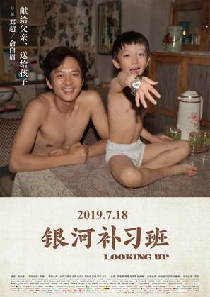 Yin He Bu Xi Ban - Chinese Movie Poster (thumbnail)