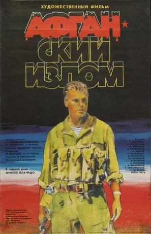 Afganskiy izlom - Russian Movie Poster (thumbnail)