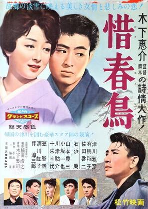 Sekishun-cho