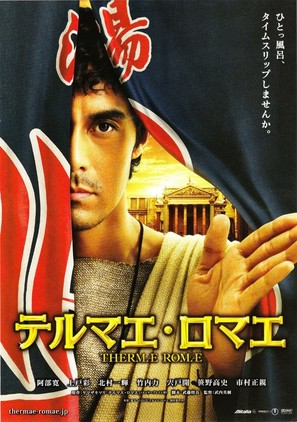 Terumae romae - Japanese Movie Poster (thumbnail)