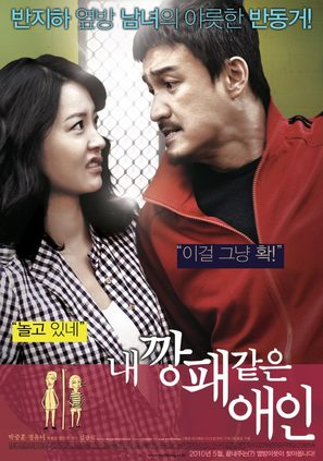 Nae Kkangpae Gateun Aein - South Korean Movie Poster (thumbnail)