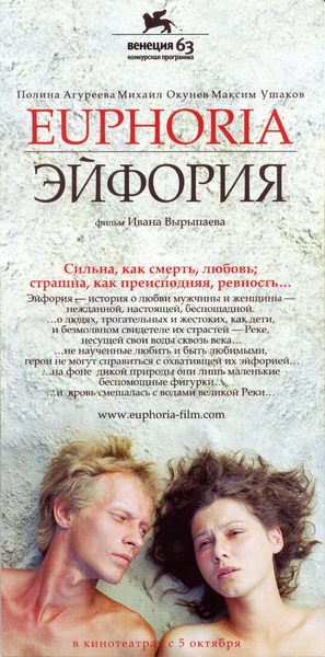 Eyforiya - Russian Movie Poster (thumbnail)