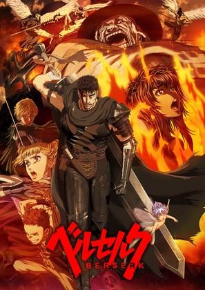 """Beruseruku"" - Japanese Movie Poster (thumbnail)"
