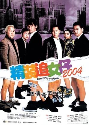 Cheng chong chui lui chai 2004