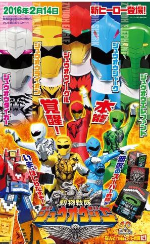 """""""Dôbutsu Sentai Jûôjâ"""" - Japanese Movie Poster (thumbnail)"""