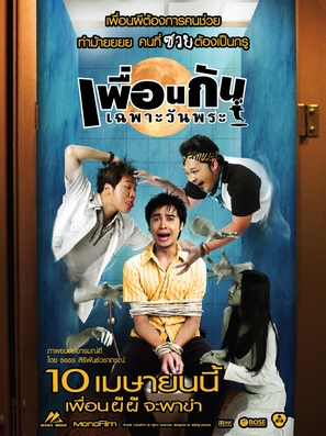Phuan kan chapo wan phra - Thai Movie Poster (thumbnail)