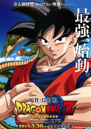 Dragon Ball Z: Battle of Gods - Japanese Movie Poster (thumbnail)